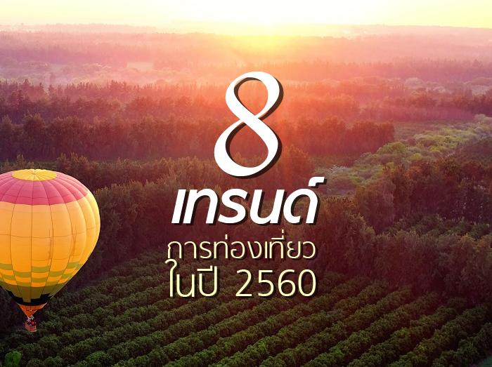 เทรนด์เพื่อสุขภาพ ปี 2560